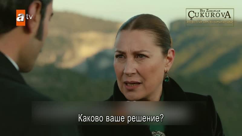 Bir Zamanlar Çukurova 56 Bölüm 2 Fragman перевод