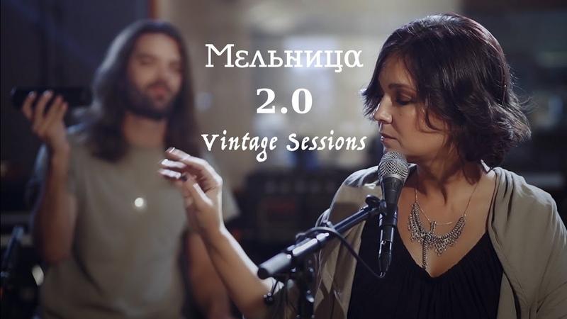 Мельница - 2.0 (Vintage Sessions) - FULL FILM