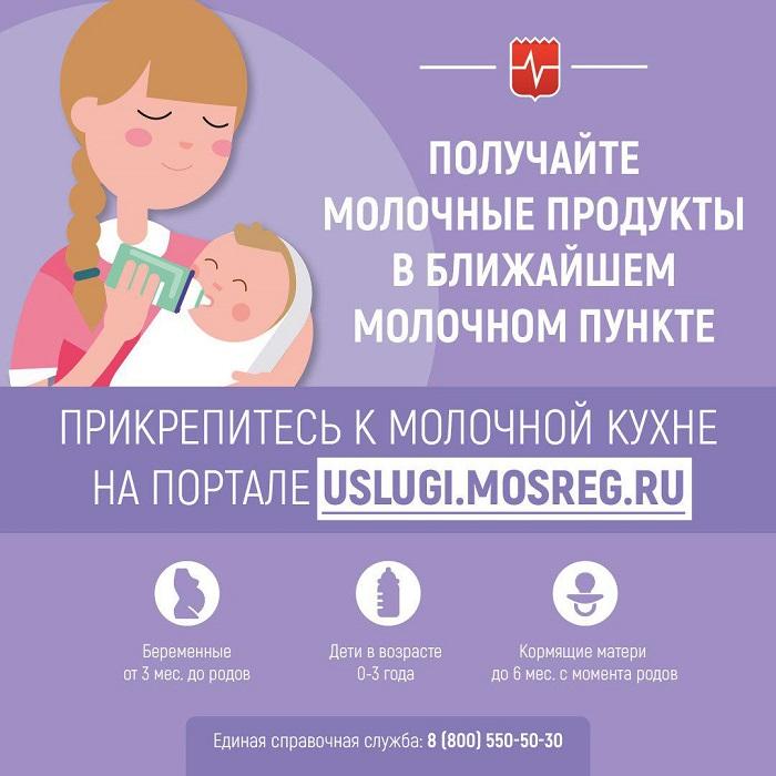 О мерах социальной поддержки беременных женщин, кормящих