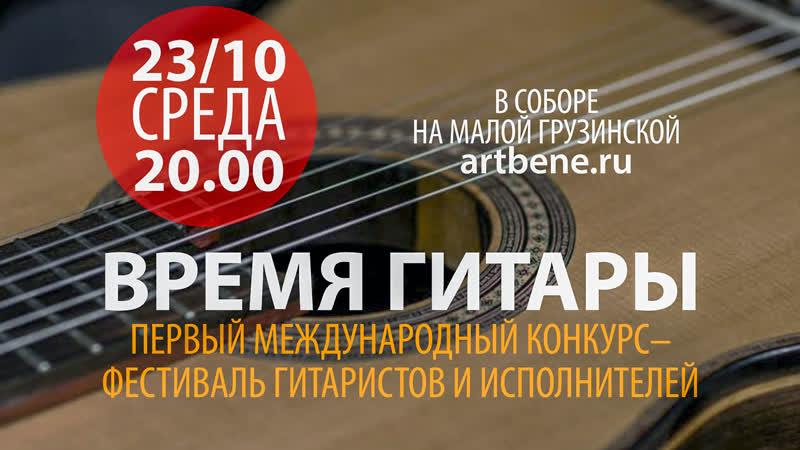 «Время гитары» в Соборе на Малой Грузинской. Анонс концерта