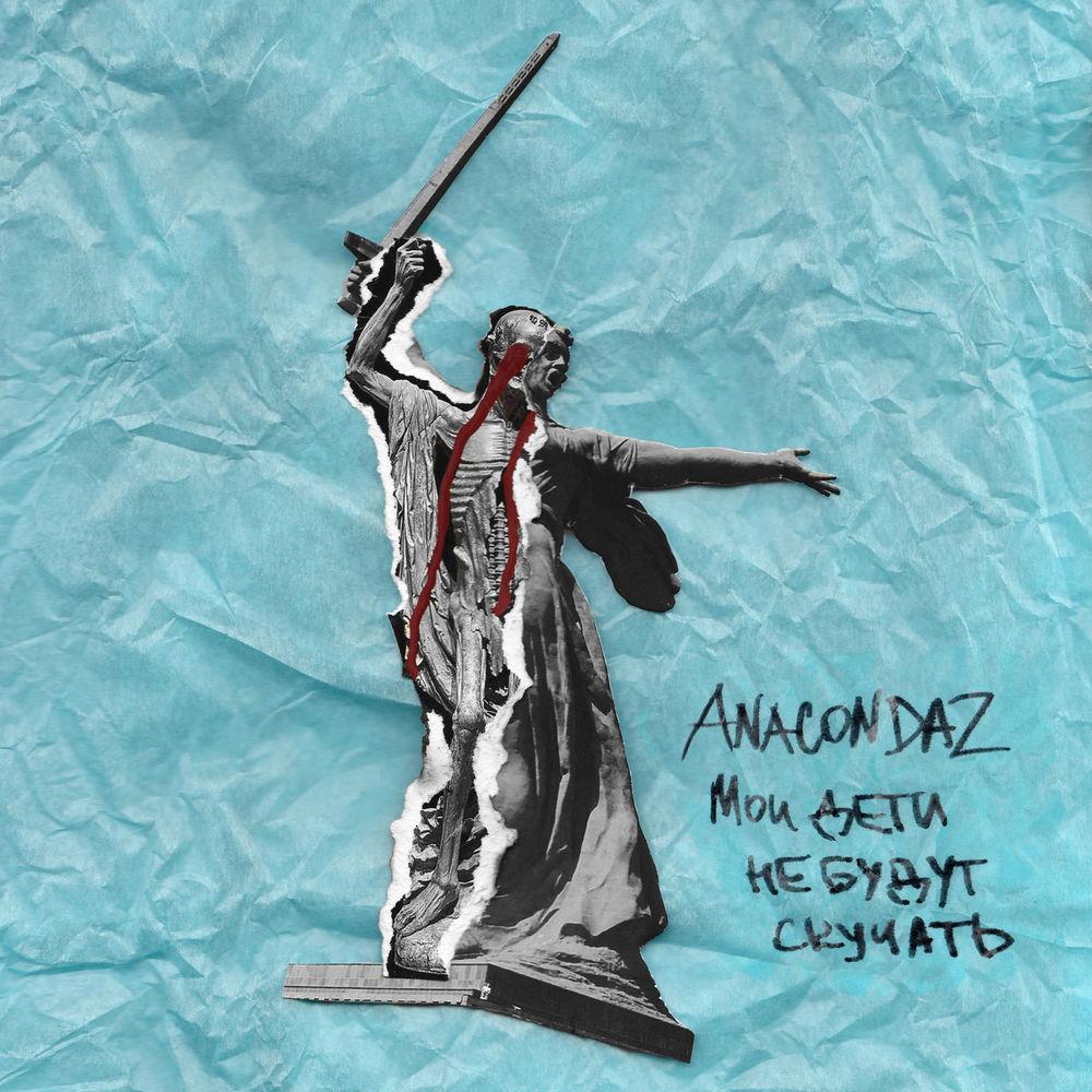 Anacondaz - Мои дети не будут скучать (EP)