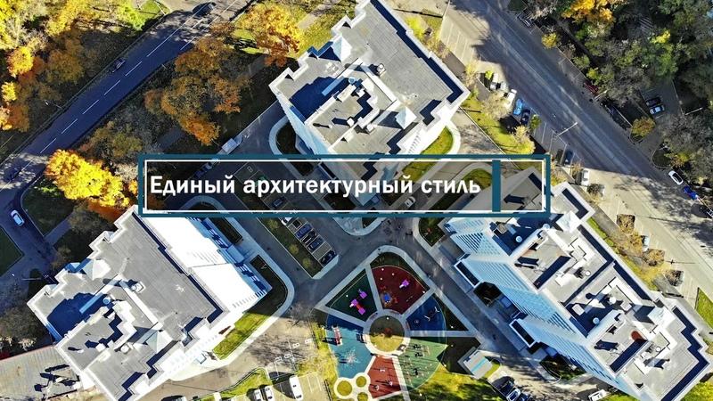 Новые стандарты жилых кварталов
