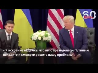 У Зеленского изменилось выражение лица после слов Трампа о Путине NR