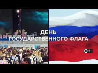 День Государственного флага 2019  Москва 24