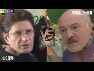 CSBSVNNQ Music - VERSUS - Лукашенко VS - Федун