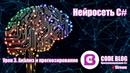 Нейронные сети C . Нормализация и масштабирование данных. Обучение по Dataset.