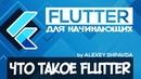 Flutter уроки для начинающих 1 - Что такое Flutter