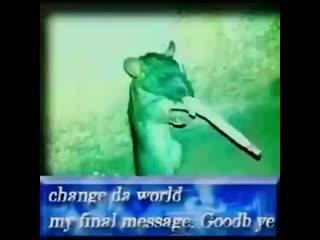 change da world