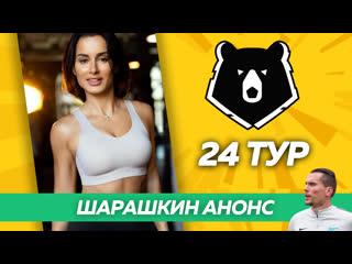 ЗАШКВАРЫ СОЧИ и КАРАНТИН ДИНАМО / Шарашкин Анонс 24-го тура