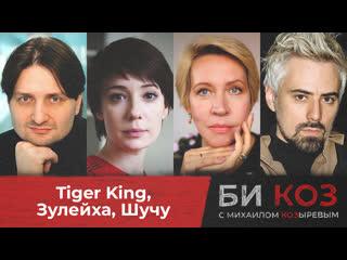 Би Коз: говорим с Чулпан Хаматовой и Антоном Севидовым, обсуждаем сериалы Шучу и Tiger King