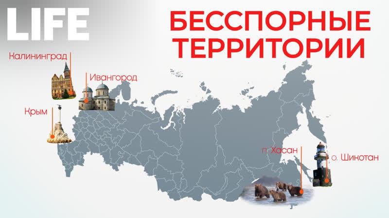 Бесспорные территории От Калининграда до Курильских островов
