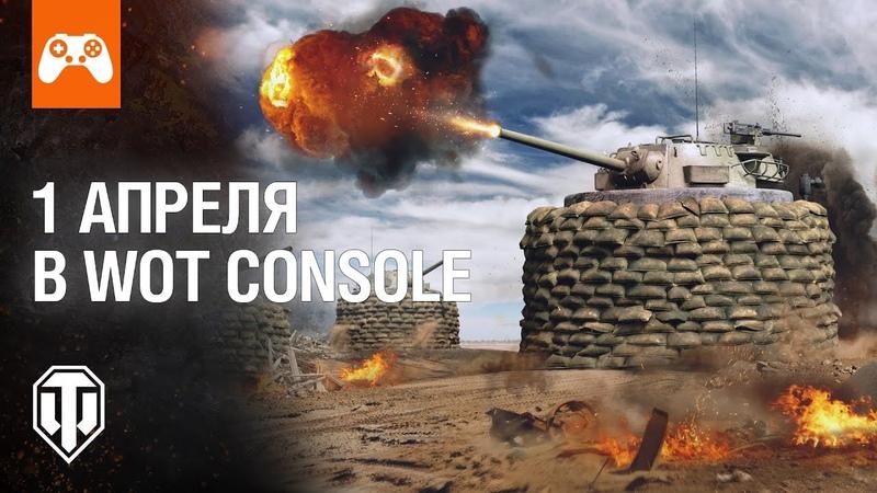 Первоапрельский режим в World of Tanks Mercenaries
