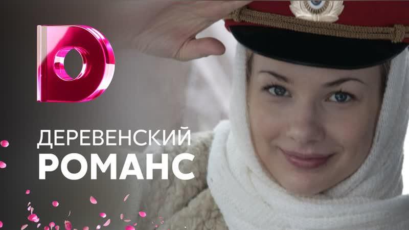 ДЕРЕВЕНСКИЙ РОМАНС 2009 1 2 3 4 серия