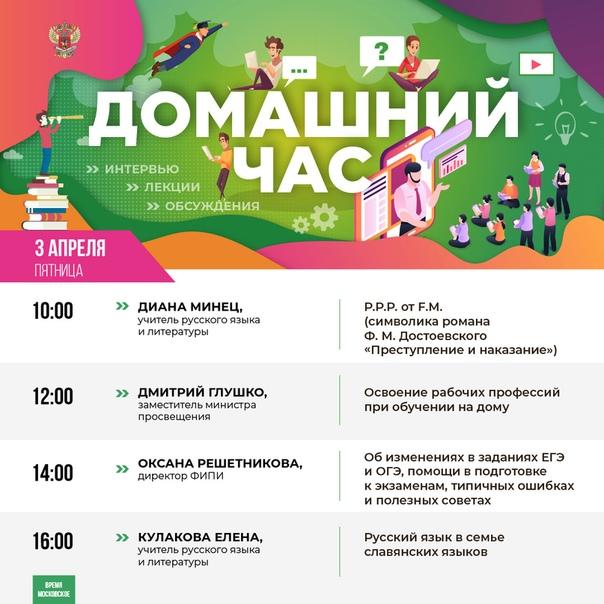 Друзья! Вот расписание онлайн-марафонов «Домашний час» на 3 апреля. Они будут проходить в нашем сообществе «ВКонтакте» vk.com/minprosvet.