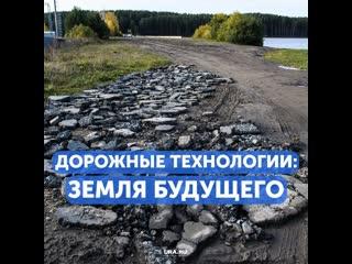 Новые технологии в ремонте дорог