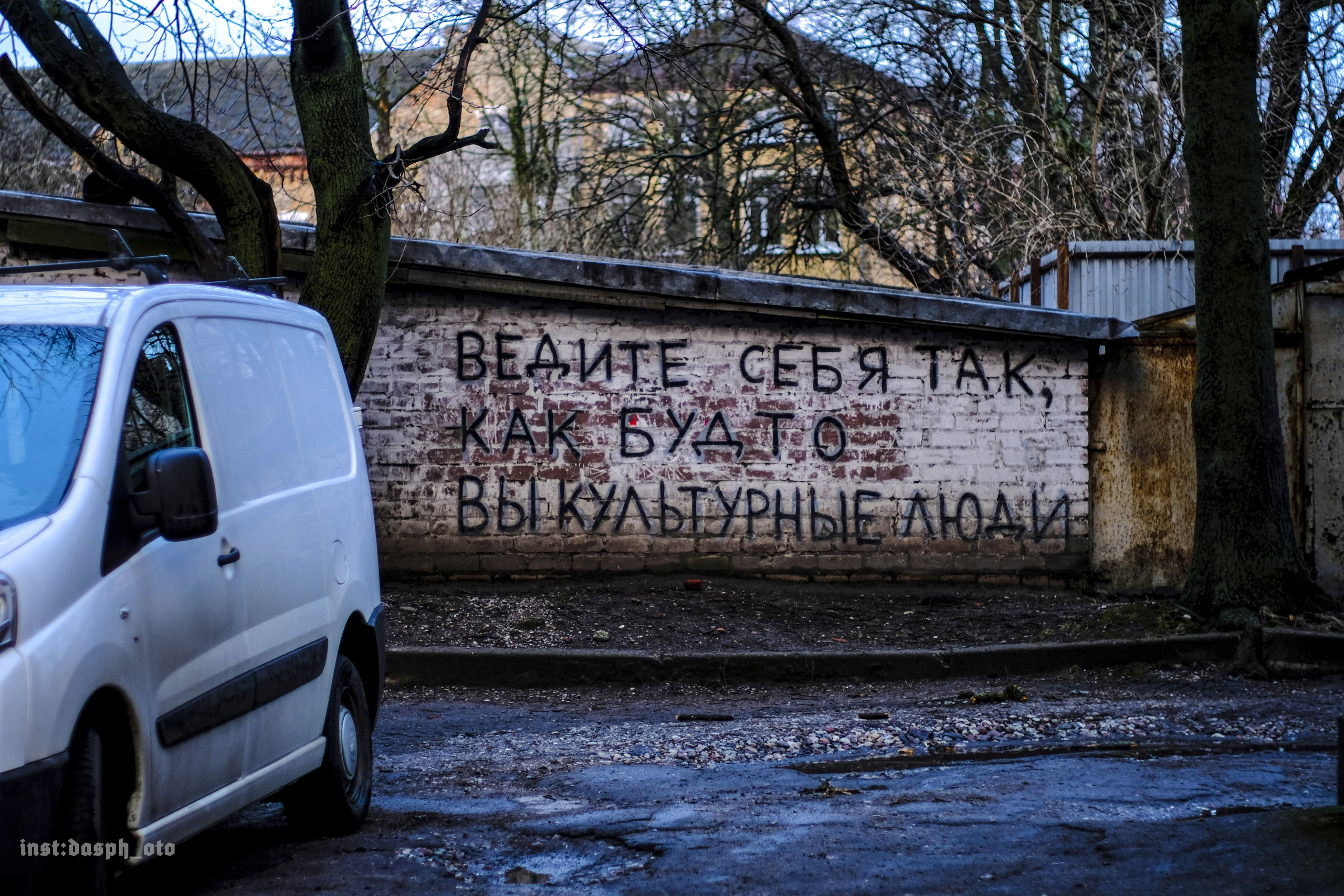Калининград, в одном из закоулков центра города