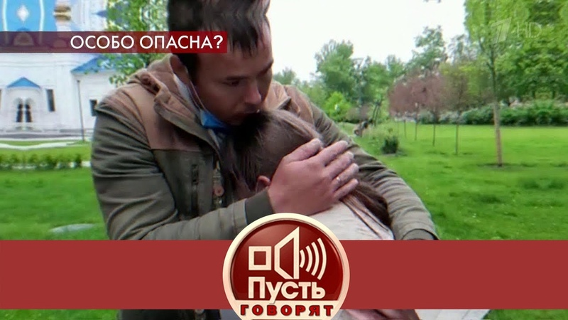 Мать в наручниках душераздирающее видео изъятия детей Пусть говорят Выпуск от 04 06 2020