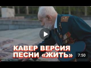 Жители Красногорска-кавер версия песни  ЖИТЬ