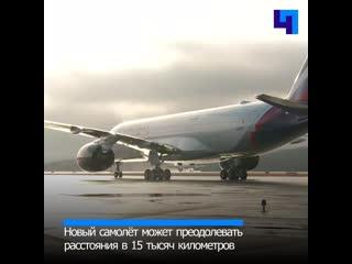 В Пулково авиалайнер последнего поколения Airbus A350-900 принял первых пассажиров