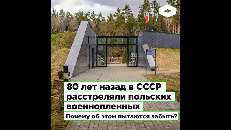 80 лет назад в СССР расстреляли польских военнопленных. Почему об этом пытаются забыть?   ROMB