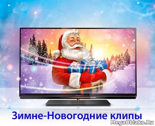 Сборник клипов - Зимне-новогодние клипы (2019) WEBRip 720p