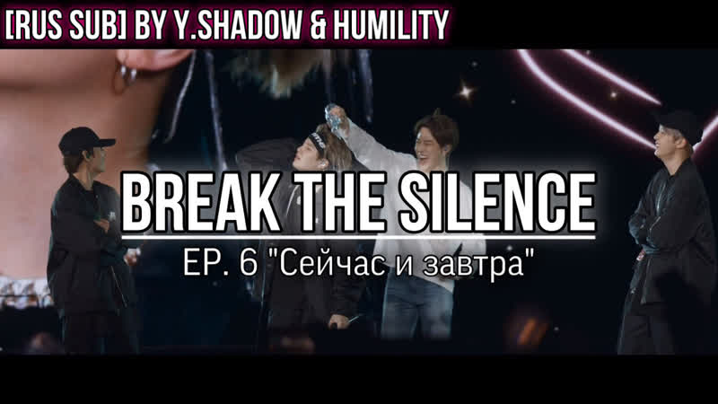 РУС САБ RUS SUB Нарушь тишину EP6 'NOW AND TOMORROW' BREAK THE SILENCE DOCU SERIES