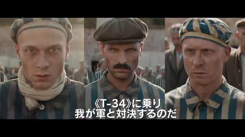 T34レジェンドオブウォー - DVDBlu-ray遂に発売ッ️ - ウォォォォォォォオオオッ - - 日本でもロングランメガヒット - 新次元戦車アクションが遂にご自宅へッ️