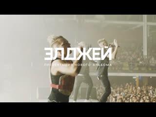 Элджей, концерт в Москве - 27 марта, видео-афиша