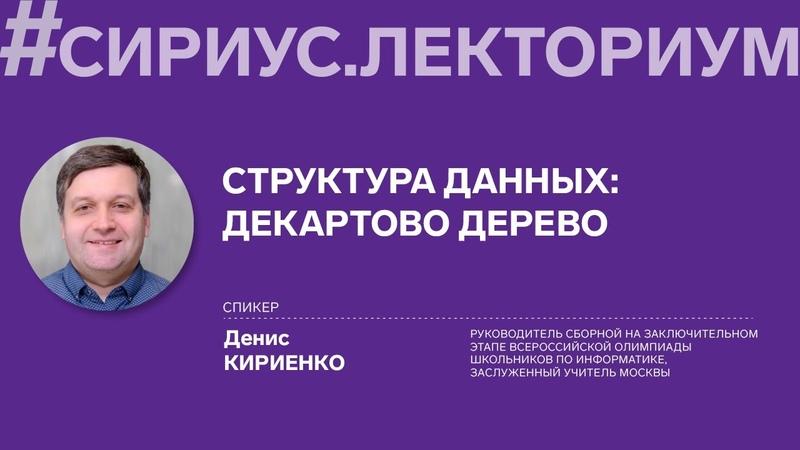 Декартово дерево Денис Кириенко для Сириус.Лекториум