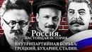 АЛЕКСАНДР ПЫЖИКОВ II РОССИЯ НАСТОЯЩАЯ ИСТОРИЯ II ВНУТРИПАРТИЙНАЯ БОРЬБА ТРОЦКИЙ БУХАРИН СТАЛИН