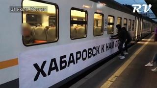 МОСКВА. АКЦИЯ : ХАБАРОВСК К НАМ ПРИХОДИТ