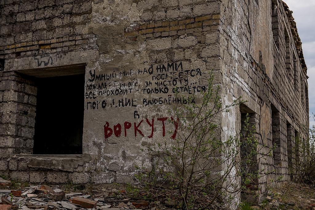 Поселок Рудник, истоки Воркуты - Фото