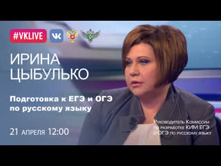 Подготовка к ЕГЭ и ОГЭ по русскому языку. Ирина Цыбулько