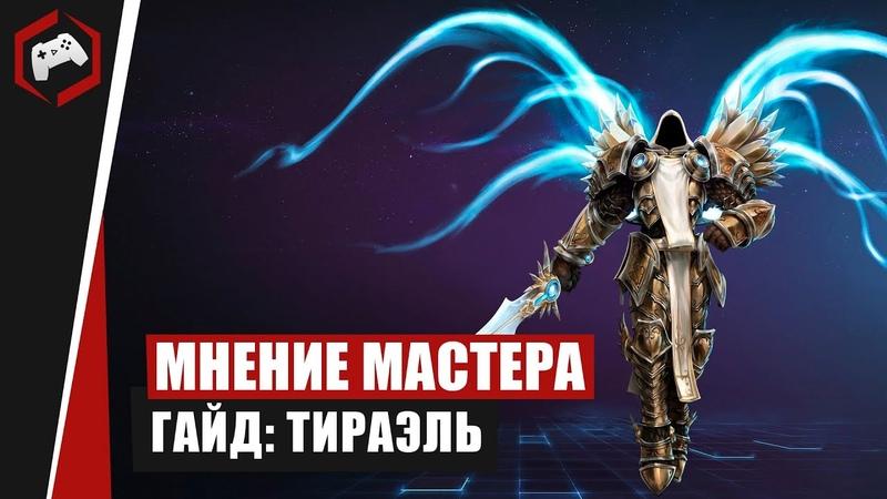 МНЕНИЕ МАСТЕРА 154 «MiwaUbivawka» (Гайд - Тираэль) | Heroes of the Storm