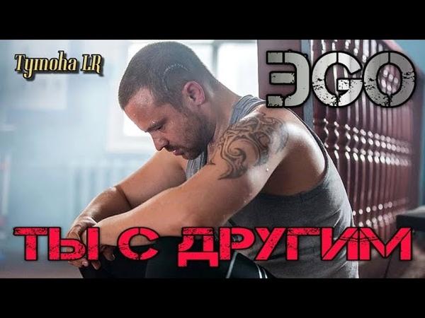 ЭGO Ты с другим ФанВидео 2020 Фильм Молот