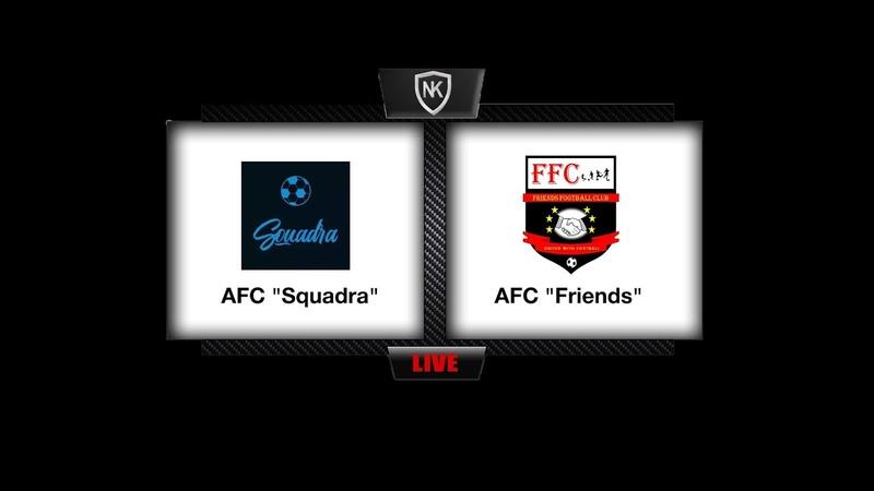 ЛФЛ 5х5 AFC Squadra AFC Friends
