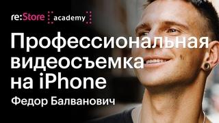 Профессиональная видеосъемка на iPhone. Федор Балванович из Movie Park (Академия re:Store)