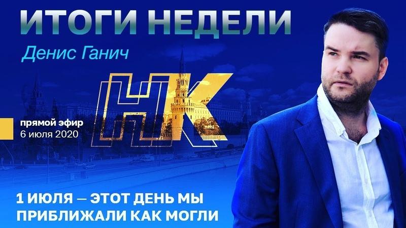 10 Путинских нодовских ударов Итоги недели с Денисом Ганичем
