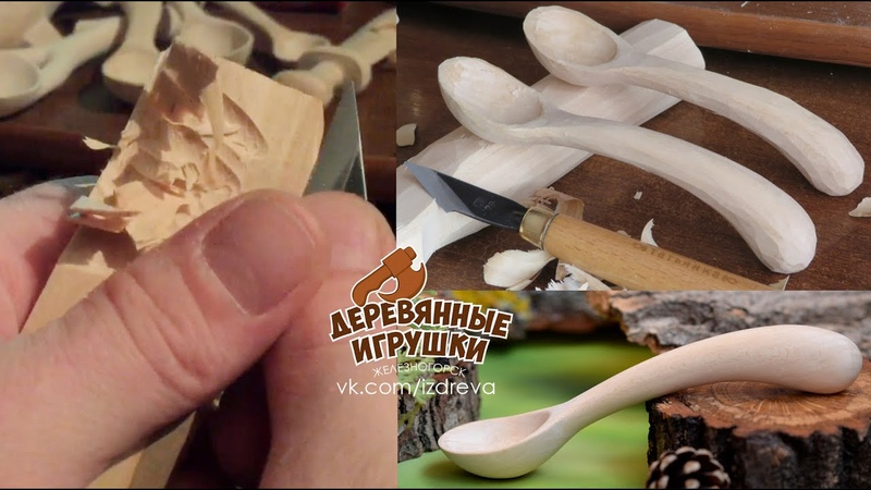 Резьба деревянной ложки ИЗДРЕВА IZDREVA How to Carve a Wooden Spoon