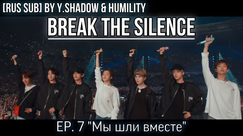 РУС САБ RUS SUB Нарушь тишину EP7 'WE WALKED TOGETHER' BREAK THE SILENCE DOCU SERIES