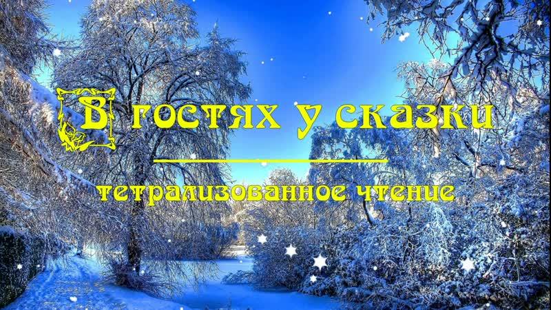 Сказка С. Козлова Теплым тихим утром посреди зимы 18.02.2021
