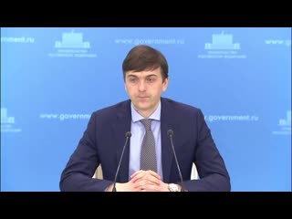 Сергей Кравцов  о сроках проведения, ВПР, ЕГЭ и ОГЭ 2020