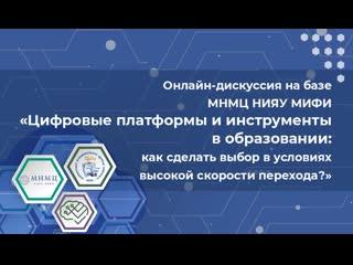 Онлайн-дискуссия Цифровые платформы и инструменты в образовании: как сделать выбор в условиях высокой скорости перехода