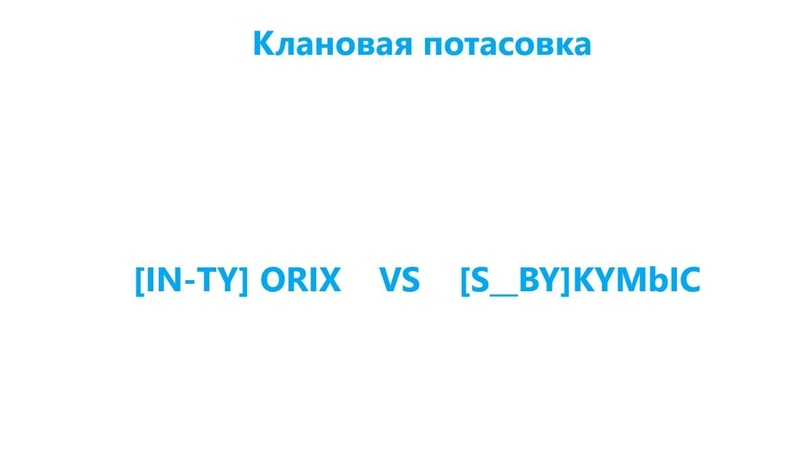 Клановая потасовка IN TY ORIX VS S BY KYMbIC