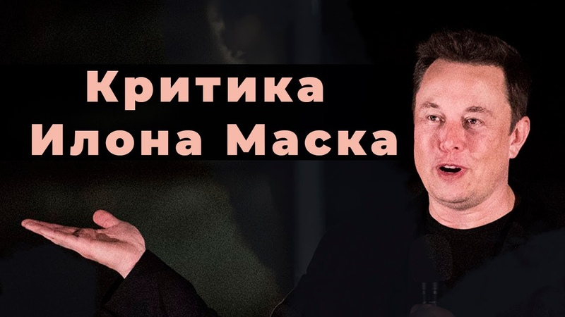 Критика Илона Маска Бояршинов и Алипов