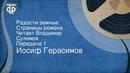 Иосиф Герасимов. Радости земные. Страницы романа. Читает Владимир Сулимов. Передача 1