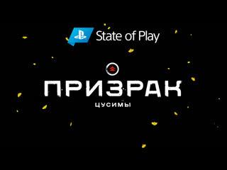 State of Play | Призрак Цусимы