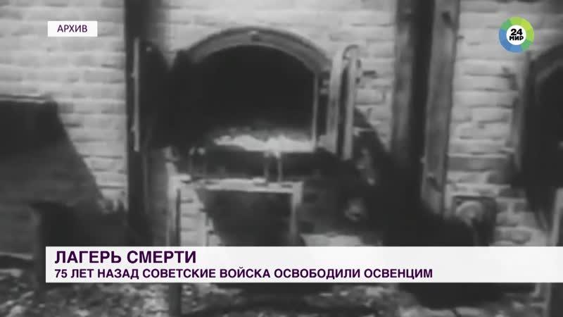 75 лет назад советские войска освободили Освенцим