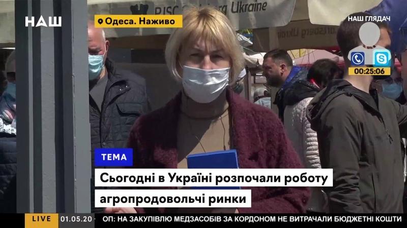 Ринки Одеси відновили роботу ГРОМАДА НАШ 01 05 20