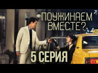 FSG Baddest Females Dinner Mate | Поужинаем вместе 5/16 (рус.саб)